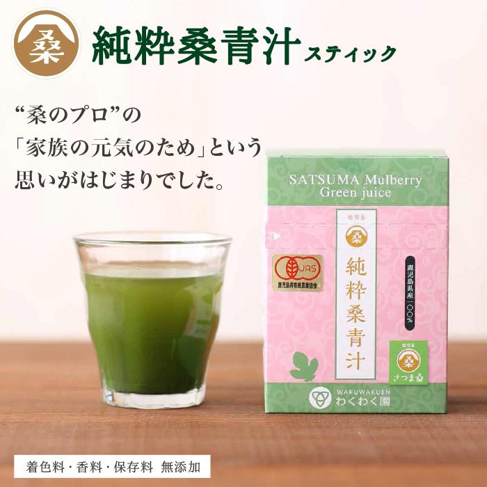 有機純粋桑青汁 スティック2g×30