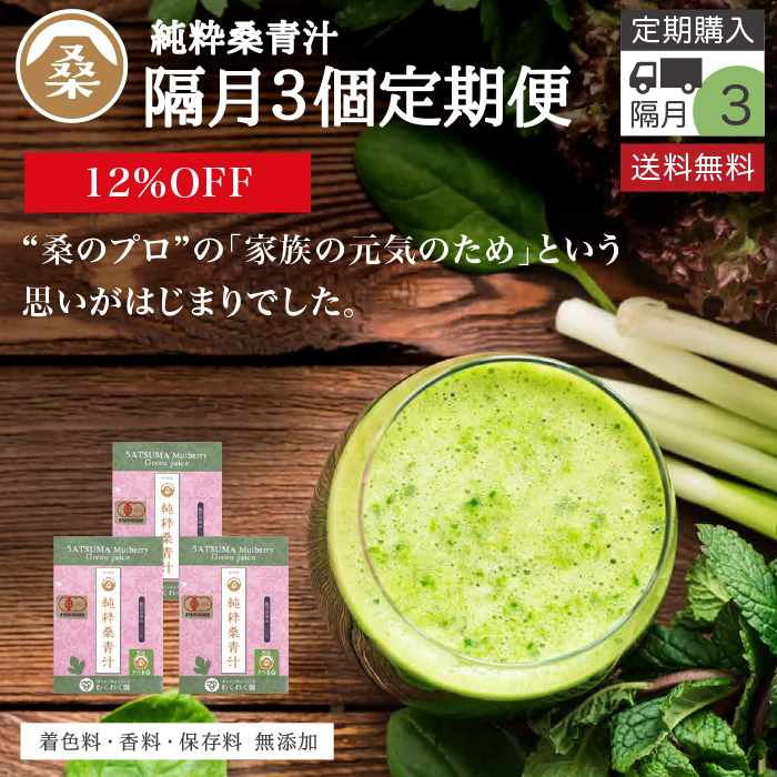 純粋桑青汁 定期購入(隔月3箱お届け)