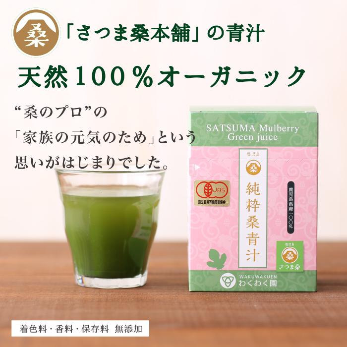 <span>純粋桑青汁</span>さつまの自然の恵みがぎゅっと詰まったおいしい純粋桑青汁