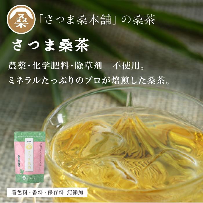 <span>さつま桑茶</span>有機栽培のさつま桑を100%使用したまろやかな桑茶