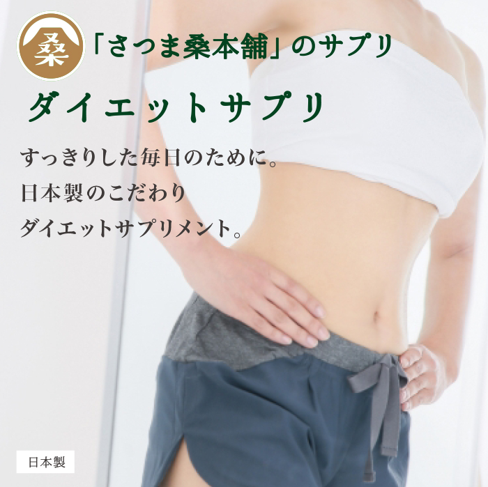 <span>ダイエットサプリ</span>日本製の高品質なダイエットサプリメントです